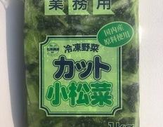 【給食応援】「国産小松菜カット(冷凍)」3kg(1kg×3袋/ブロック凍結) ※冷凍