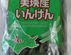 【給食応援】美瑛産冷凍いんげん 1kg(500g×2袋/バラ凍結)※冷凍