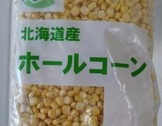 【給食応援】北海道産冷凍ホールコーン 2kg(1kg×2袋/バラ凍結)※冷凍