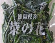 【給食応援】徳島県産冷凍菜の花 1kg(500g×2袋)※冷凍