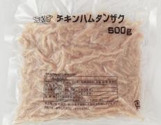 【給食応援】チキンハムタンザク 1kg(500g×2袋/真空パックブロック凍結) ※冷凍