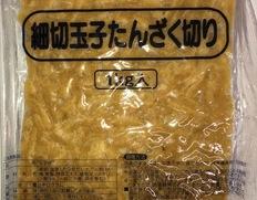 【給食応援】細切り玉子 たんざく切り 2kg(1kg×2袋) ※冷凍
