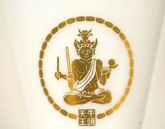 大倉陶園作 干支の酒杯「丑」牛頭天王