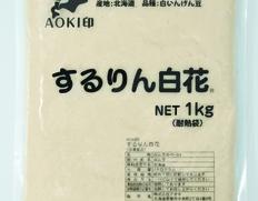 【年明け】1/4〜23出荷 【食べて応援】するりん白花(白花豆ペースト)2kg(1kg×2袋) ※冷凍