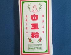 【年明け】1/4〜23出荷◆ 【食べて応援】白玉粉 2kg(1kg×2袋) ※常温