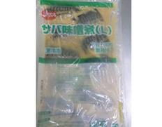5/17〜29出荷 【食べて応援〇】サバ味噌煮(L)20枚(70g×10枚×2袋) ※冷凍