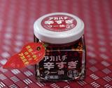 激辛トウガラシ アカハチ使用!「辛すぎラー油」35g ※常温の商品画像