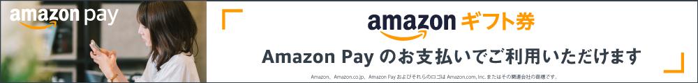 amazonギフト券をAmazonPayのお支払いでご利用いただけます